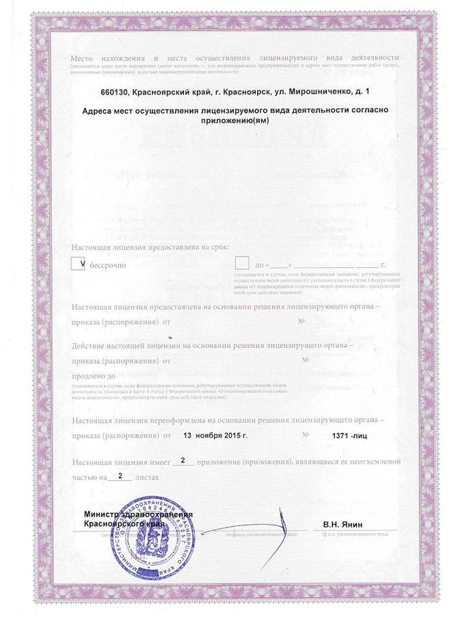 Лицензия на медицинскую деятельность Приложение 01 2015-11-26