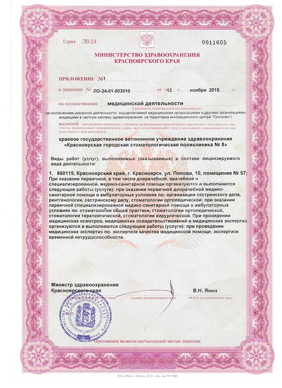 Лицензия на медицинскую деятельность Приложение 02 2015-11-26