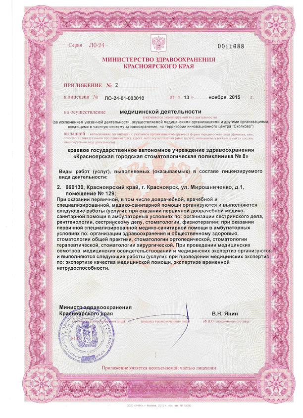 Лицензия на медицинскую деятельность Приложение 03 2015-11-26