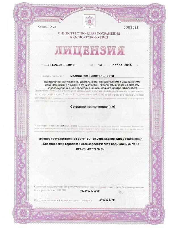 Лицензия на медицинскую деятельность 2015-11-26
